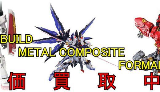 【買取価格表更新致しました!】バンダイ メタルビルド・メタルコンポジット・FORMANIA EXシリーズの大量買取お待ちしております!