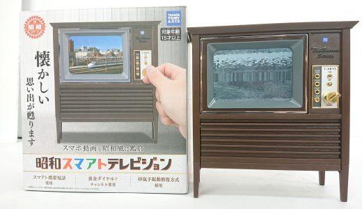 スマホ一つで昭和レトロ感溢れるテレビに大変身!タカラトミーモール「昭和スマアトテレビジョン」買取致しました!