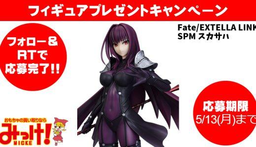【Twitterキャンペーン実施中】Fate/EXTELLA LINK SPM スカサハを手に入れよう!