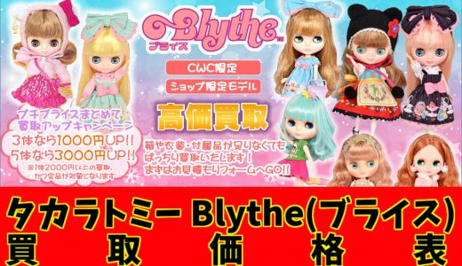 【買取価格表更新致しました!】タカラトミー Blythe ブライス人形の大量買取お待ちしております!