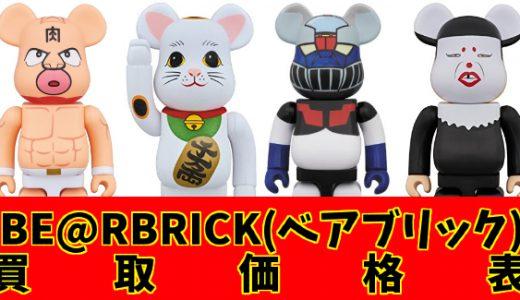 【買取り強化中!】メディコムトイ BE@RBRICKベアブリックシリーズの大量買取お待ちしております!