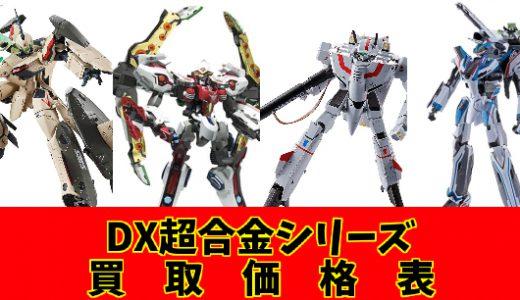【買取価格表更新致しました!】バンダイ『DX超合金シリーズ』大量買取お待ちしております!