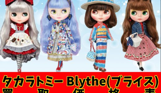 【2021/2/23買取価格表更新】タカラトミー Blythe ブライス人形の大量買取お待ちしております!
