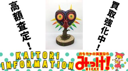 ムジュラの仮面 実物大 ライフサイズレプリカマスク 通常版 買取致しました!