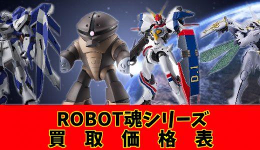 【2021/9/22買取価格表更新】バンダイ ROBOT魂シリーズの大量買取お待ちしております!