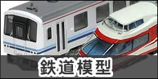 鉄道模型買取の買取実績